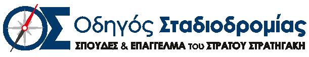 Στράτος Στρατηγάκης